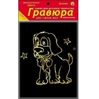 Гравюра Забавный щенок Золото